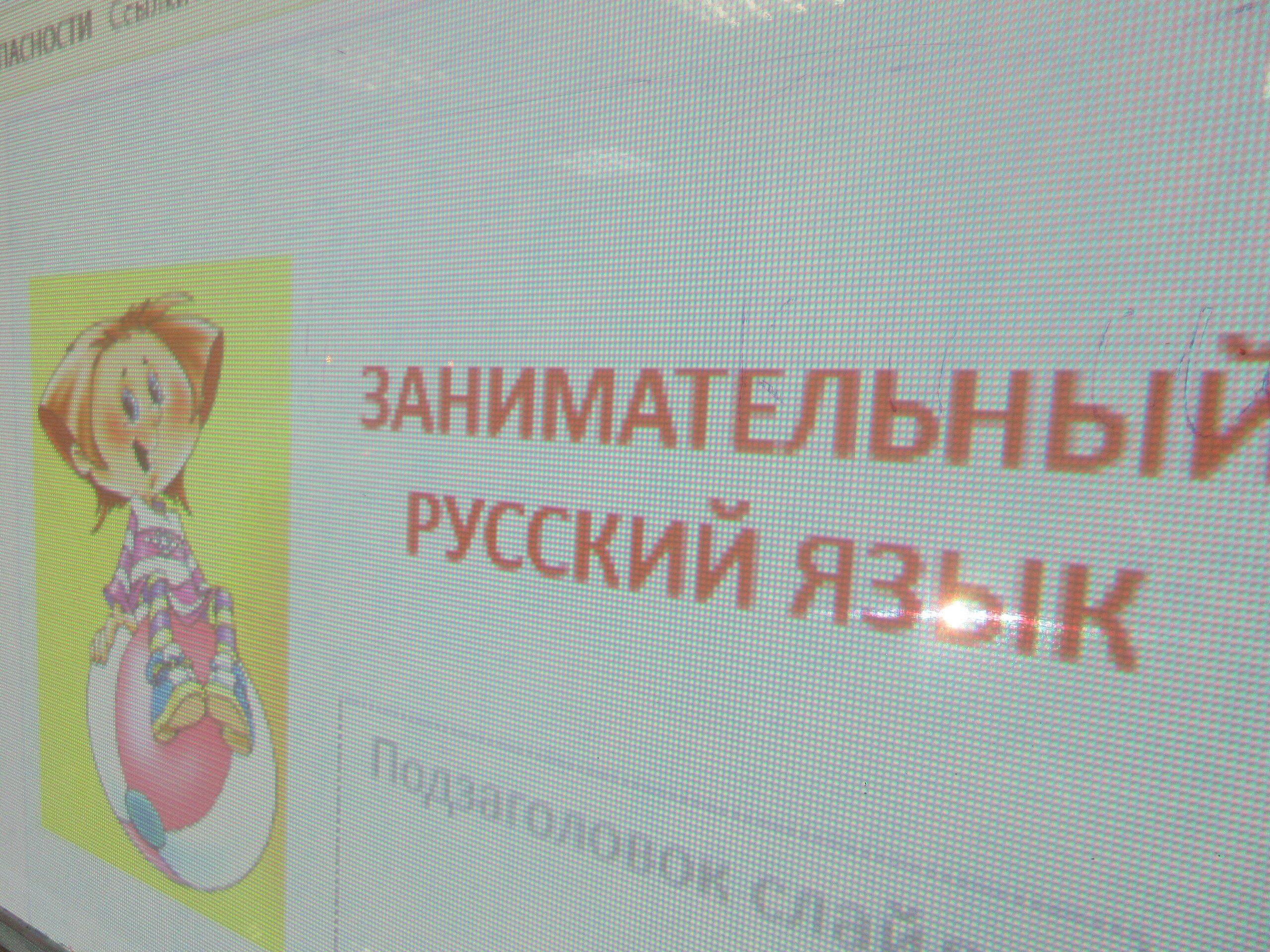 Цикл лекций по русскому языку