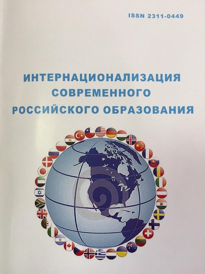 VIII Международная научно-практическая конференция «Интернационализация современного российского образования»