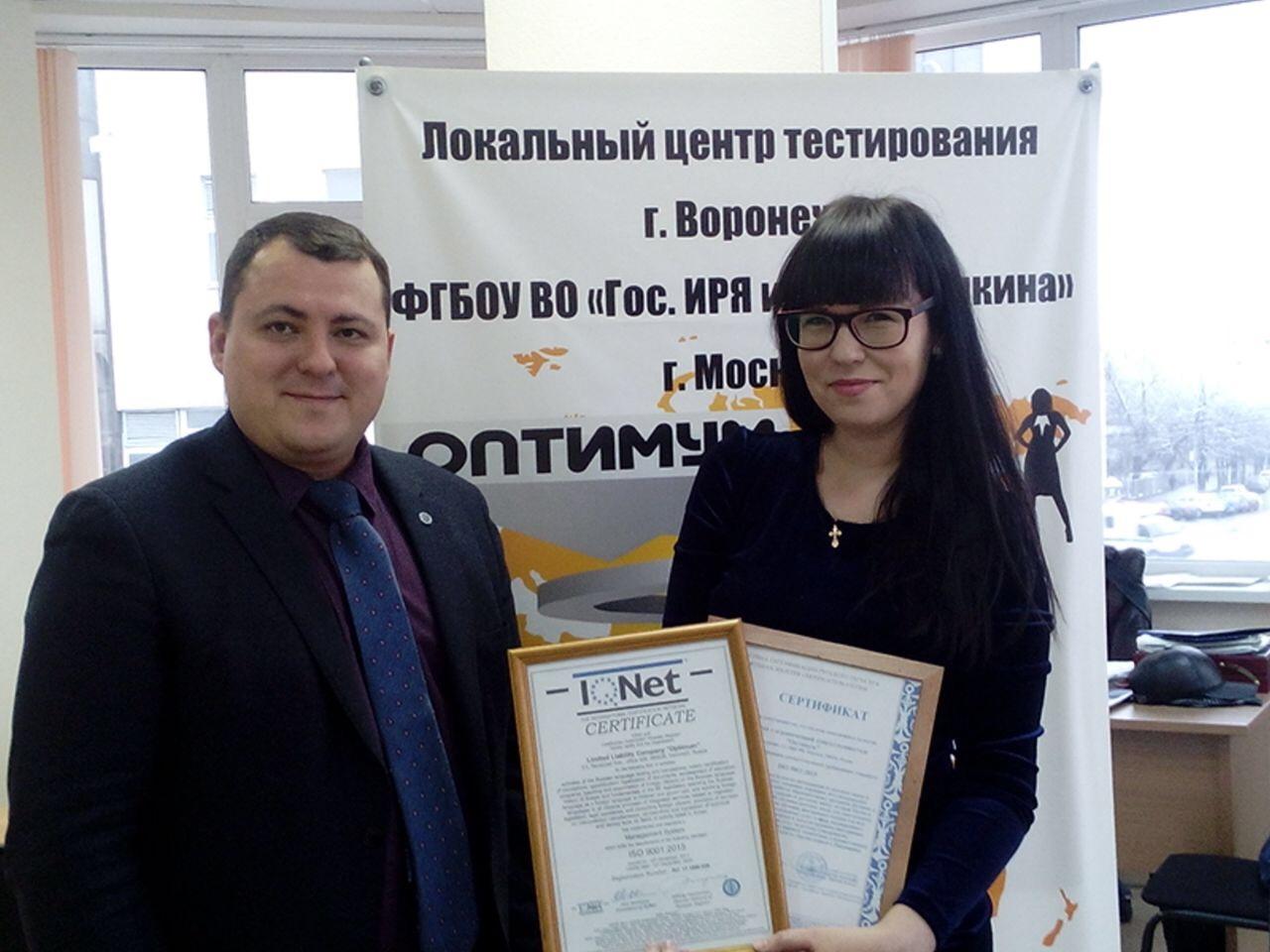 Сертификат соответствия стандарту Системы менеджмента