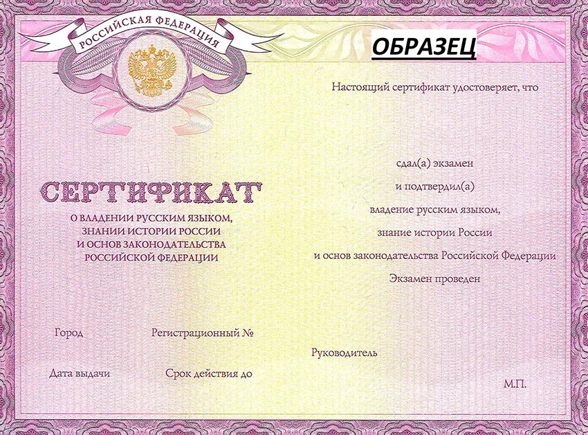 Подделка Сертификата на Статусы